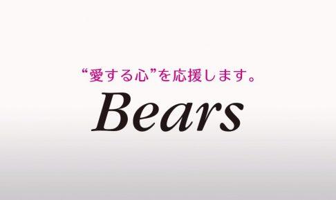 """""""愛する心""""を応援します。Bears"""