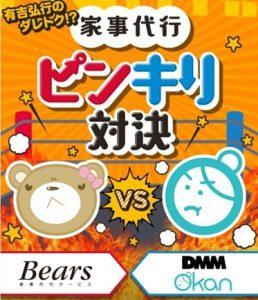 ベアーズ vs DMM Okan