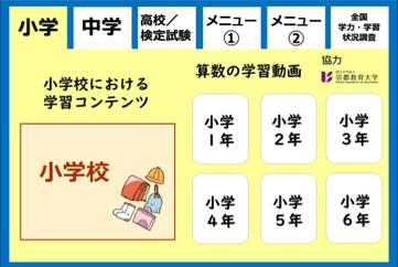 「子供の学び応援」小学生用コンテンツ
