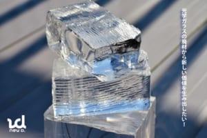 光学ガラスの廃材