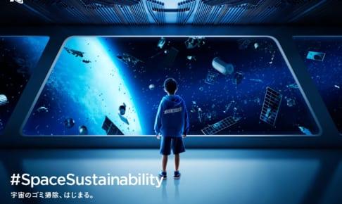 spacesustainability