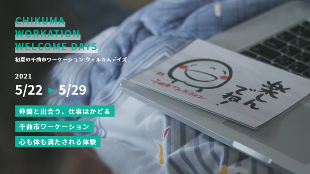 ふろしきや、長野県千曲市で持続的な脱炭素社会づくりに向けたイベント「ワーケーション・ウェルカムデイズ」を開催