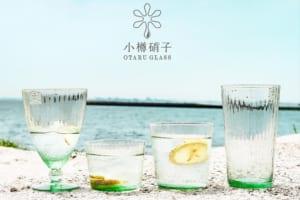 小樽再生ガラス