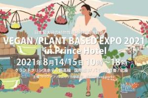 VEGAN/PLANT BASED EXPO 2021 in Prince Hotel