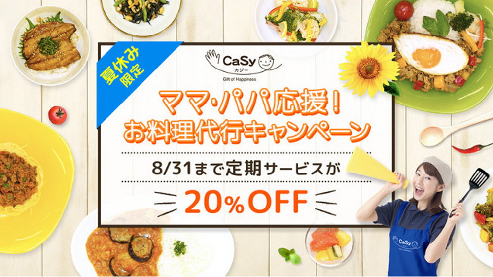 カジー夏休み限定キャンペーン