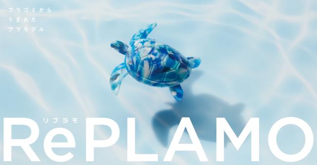 日本中の街や海のプラスチックごみから生まれたプラモデル「RePLAMO」