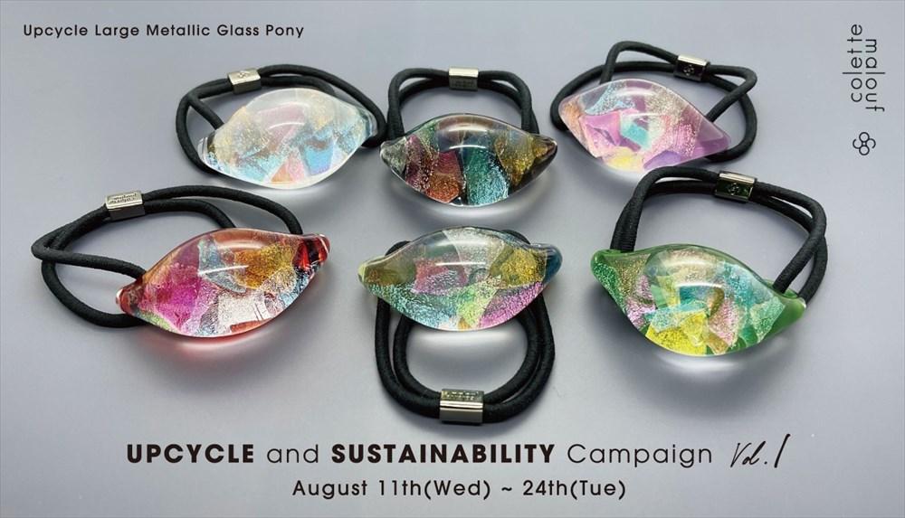 廃棄ガラス製品をアップサイクルしたヘアゴム
