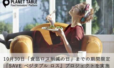 プラネットテーブル