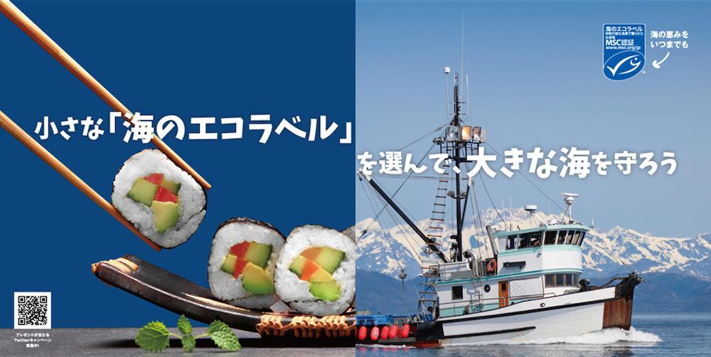 海のエコラベルキャンペーン